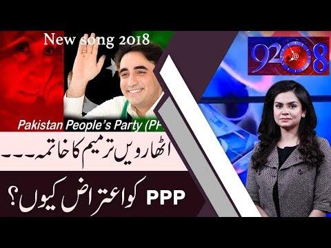 92 AT 8 with Saadia Afzaal | 31 January 2019 | Faisal Vawda | Murtaza Wahab | Maiza Hameed