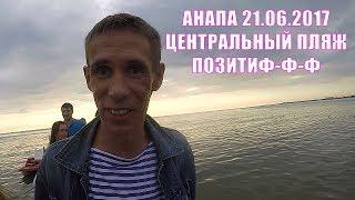 АНАПА 21.06.2017 ЦЕНТРАЛЬНЫЙ ПЛЯЖ АЛЕКСЕЙ ПАНИН ПОЗИТИВ