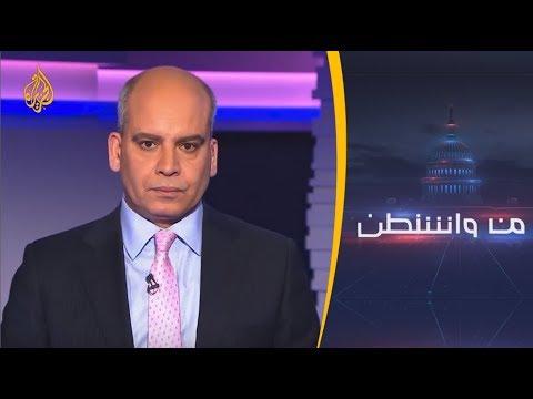 من واشنطن- حرب اليمن في أجندة سياسة واشنطن الخارجية  - نشر قبل 2 ساعة