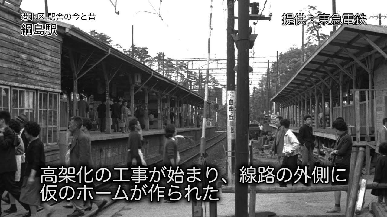 港北区 駅舎の今と昔 綱島駅 - YouTube