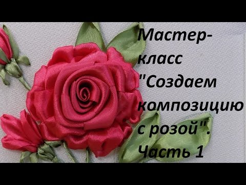 Вышивка лентами наталья разживалова розы