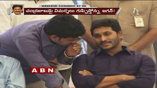 YS Jagan Criticize Chandrababu,District Collectors over Corruption   Weekend Comment by RK thumbnail