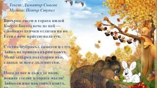 Детски песнички: Есен в гората (Вятърко листи в гората пилей)
