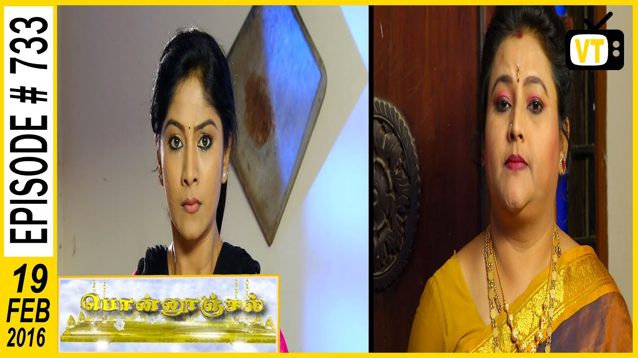 Ponnoonjal - Tamil Serial | Episode 733 | 19/02/2016