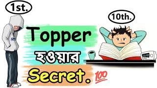 The Biggest Secret Of A Topper | জীবনে সব ক্ষেত্রে টপার হওয়ার গোপন সূত্র