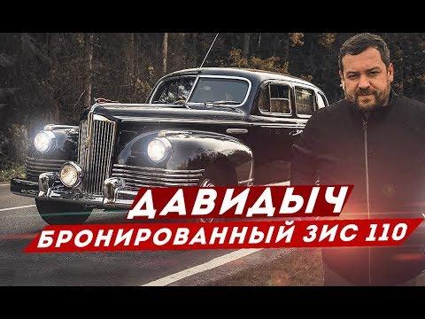 ДАВИДЫЧ - БРОНИРОВАННЫЙ ЗИС 110 / МАШИНА КОТОРАЯ СПАСАЛА