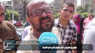 مصر العربية | طوابير وزحمة وضرب أمام مستودع أنابيب مصر القديمة