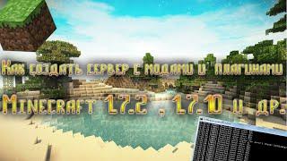 Как создать сервер с модами и плагинами (Minecraft 1.7.2 , 1.7.10 и др.)(В данном видео я в подробностях расскажу вам, как создать свой сервер с модами и плагинами. И так приятного..., 2016-08-05T11:34:11.000Z)