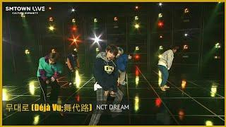 """NCT Dream - Déjà Vu (SMTOWN LIVE """"Culture Humanity"""" Concert) #NCTDream"""