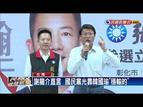 謝龍介直言  國民黨光靠韓國瑜「穩輸的」-民視新聞