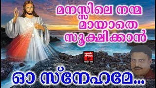 Oh Snehame # Christian Devotional Songs Malayalam 2019 # Hits Of Naveen Bose