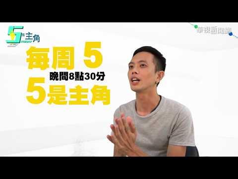 華視新聞網推出最新人物專題《5是主角》