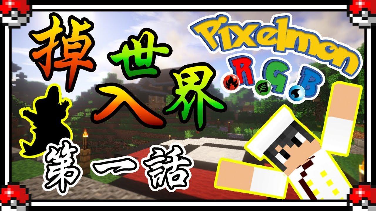 【Minecraft】Pixelmon RGB 寶可夢模組多人生存 -第一話:莫名掉入奇妙世界 |當個創世神 - YouTube