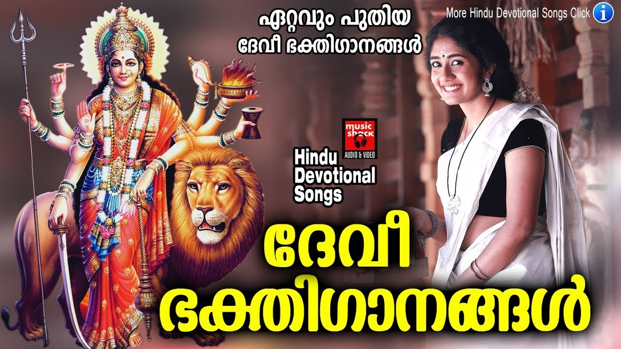 ദേവീ ഭക്തിഗാനങ്ങൾ  # Hindu Devotional Songs Malayalam 2019 # Devi Devotional Song Malayalam