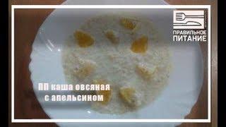 ПП каша овсяная с апельсином - ПП РЕЦЕПТЫ: pp-prozozh.ru
