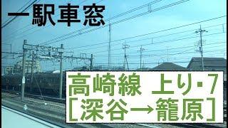 7 高崎線 車窓[上り]深谷→籠原 thumbnail