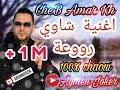 أغنية Cheb Amar kh | Chaoui / Staifi 2019 ✪ Ekkerd a Nouguir - احلى اغنية شاوي سطايفي ✪ اكردي انو قير