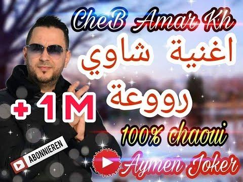Cheb Amar kh