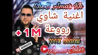 Cheb Amar kh | Chaoui / Staifi 2019 ✪ Ekkerd a Nouguir - احلى اغنية شاوي سطايفي ✪ اكردي انو قير