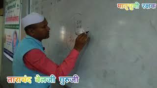 जैविक जीवन शैली - shri tarachand belji guruji