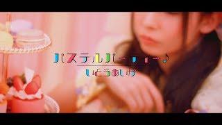 いとうあいか「パステルパーティー♪」 2017年7月2日発売 □インストアイ...