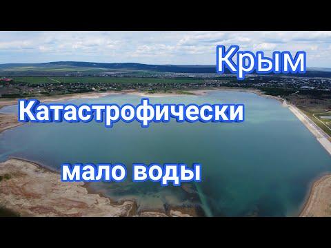 Крым. Воды почти нет! Обзор 3 х водохранилищ Крыма.