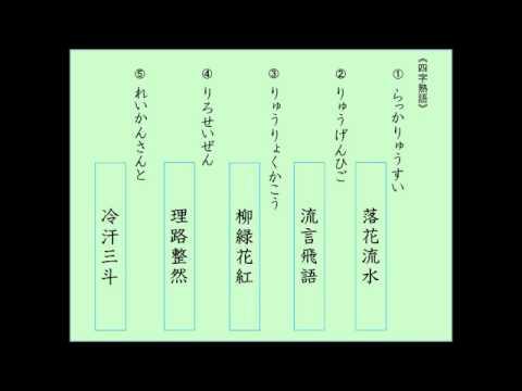 見て聞いて なんとな~く おぼえる漢字  漢字検定2級レベル 四字熟語㉙�9