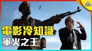 經典電影冷知識-《軍火之王》中的「死亡商人」和賴比瑞亞的戰火悲歌 | 電影軍火酷 | XXY