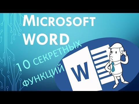 видео: 10 секретных Функций microsoft word о которых вы не знали!