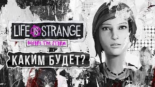 Каким будет Life is Strange: Before The Storm?