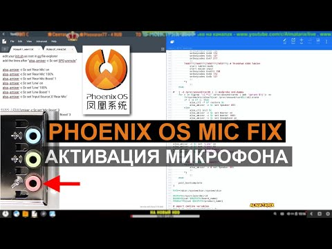 phoenix-os-how-to-turn-on-the-microphone?-activation