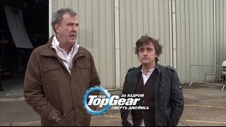 Top Gear. За кадром -  Смерть Джеймса (RUS)