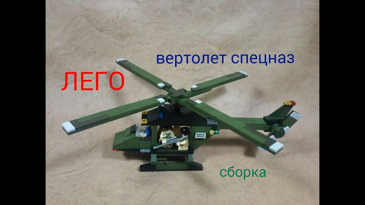 Делаем вертолет