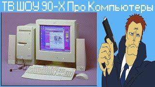ТВ ШОУ 90-Х Про Компьютеры