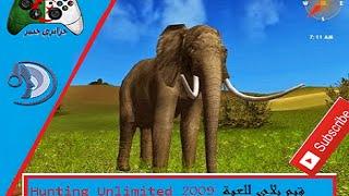 قيم بلاي للعبة  Game play Hunting Unlimited 2009