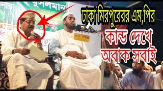 Bangla Waz 2017 Hafizur Rahman Siddiki Islamic Waz 2017 Islamic Waz