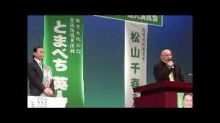 北海道四区 苫米地英人(とまべちひでと)候補の個人演説会での松山千春...