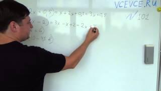 Задача №101. Алгебра 7 класс Макарычев.