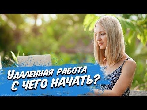 11 августа заработок за 1 день на удаленной работе,  хоть в Володарске
