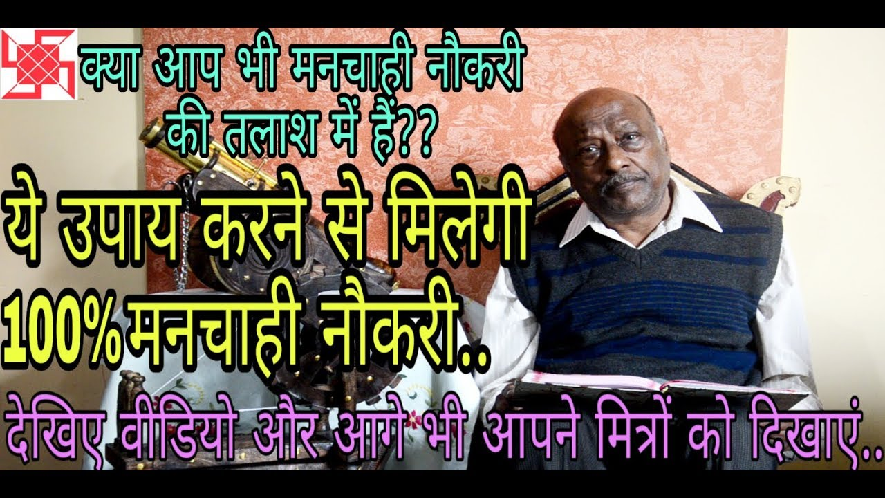 मनचाही नौकरी पाने के उपाय, व्यवसाय को बढ़ाने के लिए उपाय    100% sarkari naukri ke liye vishesh upay