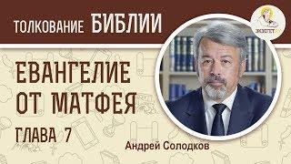Евангелие от Матфея. Глава 7. Андрей Солодков. Новый Завет