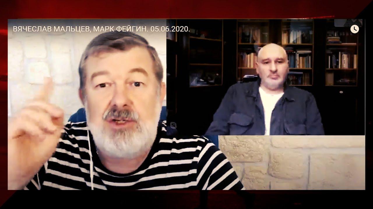 ВЯЧЕСЛАВ МАЛЬЦЕВ, МАРК ФЕЙГИН. 05.06.2020