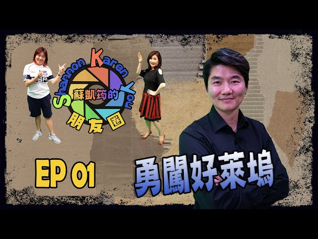 【SKY朋友圈】 EP 01 勇闖好萊塢