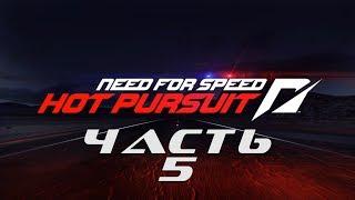Need for Speed: Hot Pursuit 2010 (ЧАСТЬ 5 / 10 ГОНОК / ВСЁ НА ЗОЛОТО) 1080p/60