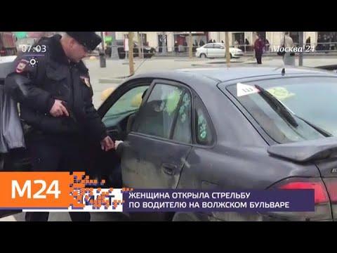 В Москве женщина открыла стрельбу по водителю - Москва 24