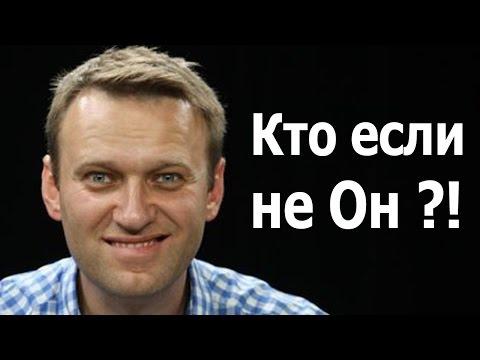 Навальный ! Хватит пугать народишко !из YouTube · С высокой четкостью · Длительность: 28 мин41 с  · Просмотры: более 326000 · отправлено: 17.05.2017 · кем отправлено: Masha protiv