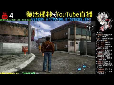 邪神YouTube直播:【PC GAME】《莎木I&II HD版合輯》未完繼續 | 莎木一章 橫須賀 | 鈴木裕 | SEGA | 芭月涼 | 原崎望 | 藍帝 20200122