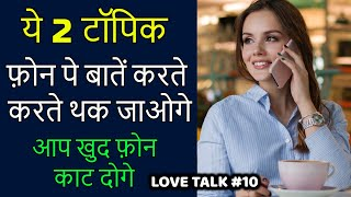 Love Talk #10, Hindu Muslim marriage problems, phone call topics, Family issues in relationships
