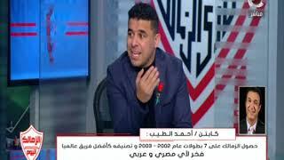 أحمد الطيب يفتح النار على القيعي والمنيسي وشوبير ايه البجاحة دي ورد فعل الغندور