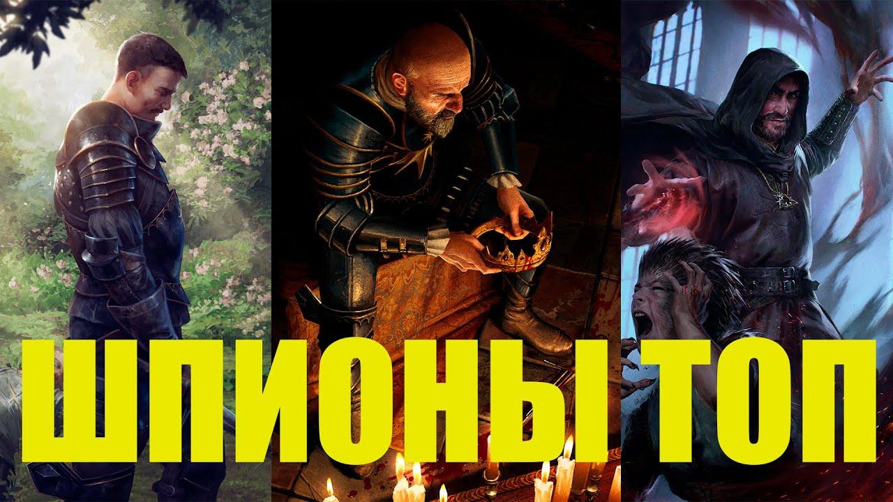 Гвинт. Топовая Колода Шпионов. Патч 7.0.